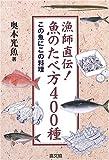 漁師直伝!魚のたべ方400種—この魚にこの料理 [単行本] / 奥本 光魚 (著); 農山漁村文化協会 (刊)