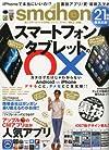 smahon (スマホン) Vol.3 (家電批評増刊)