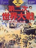 第二次世界大戦 (地図で読む世界の歴史)(ジョン ピムロット/アラン ブロック)