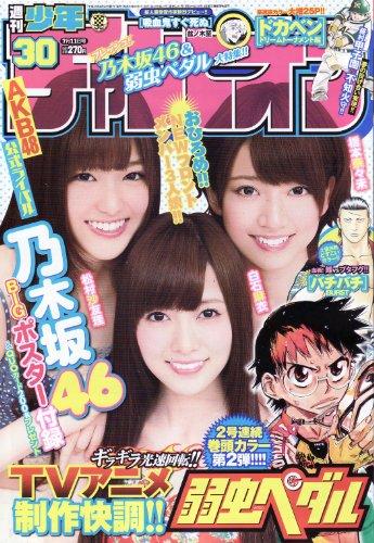少年チャンピオン 2013年7月11日号 [雑誌][2013.6.27]