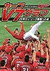 カープV7グラフ —25年ぶり リーグ優勝への道