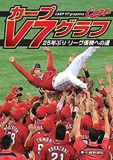 カープV7グラフ ?25年ぶり リーグ優勝への道