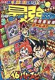 最強ジャンプ 2016年 5/5 号 [雑誌]: 少年ジャンプ 増刊