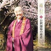 瀬戸内寂聴講演CD遊行1 「お釈迦様の慈悲」 (<CD>)