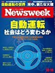 Newsweek (ニューズウィーク日本版) 2016年 10/18 号 [自動運転  社会はどう変わるか]