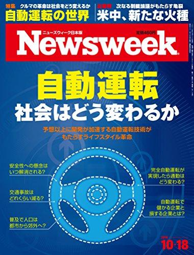 Newsweek (ニューズウィーク日本版) 2016年 10/18 号 [...