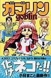 ガブリン(1) (講談社コミックスボンボン)