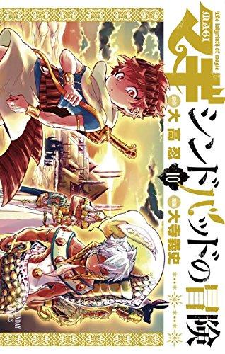 マギ シンドバッドの冒険(10) (少年サンデーコミックス)