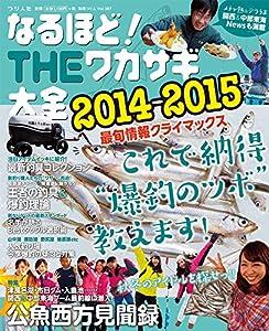 なるほど! THEワカサギ大全2014-2015 (別冊つり人Vol.387)