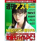 週刊アスキー No.1077 (2016年5月10日発行)<週刊アスキー> [雑誌]