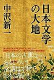 日本文学の大地 (角川学芸出版単行本)