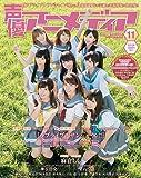 声優アニメディア 2016年 11 月号 [雑誌]