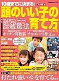 10歳までに決まる!頭のいい子の育て方 Vol.3 (3) (Gakken Mook)