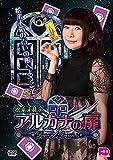 松来未祐のアルカナの扉 Vol.1 [DVD]