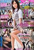 スッキリお仕事レディEX 2012年 07月号 [雑誌]