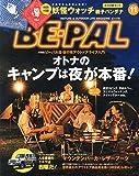 BE-PAL (ビーパル) 2014年 11月号 [雑誌]