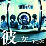 病ンデル彼女 (初回限定盤)