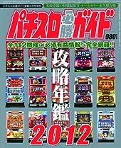 パチスロ必勝ガイド攻略年鑑2012 2012年 02月号 [雑誌]