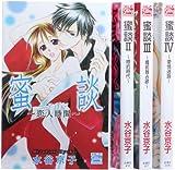 蜜談 コミック 1-4巻 セット (白泉社レディースコミックス)