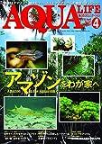 月刊アクアライフ 2016年