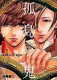 孤島の鬼 分冊版(3) (ARIAコミックス)