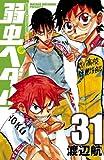 弱虫ペダル 31 (少年チャンピオン・コミックス)