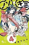 ノゾ×キミ 4 (少年サンデーコミックス)