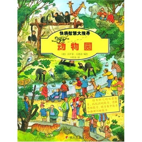 快乐智慧大搜寻:动物园/(德)古伊多·万德雷:图书