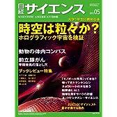 日経 サイエンス 2012年 05月号 [雑誌]