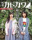 別冊カドカワ 総力特集 乃木坂46 vol.01 (カドカワムック)
