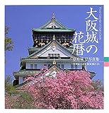 大阪城の花暦―登野城弘写真集 (TOHO ART BOOKS)