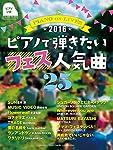 ピアノソロ PIANO on LIVE!!! ピアノで弾きたいフェス人気曲25 ~2016~