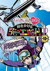 『ももクロChan』第3弾 時をかける5色のコンバット[DVD] 第16集