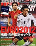WORLD SOCCER DIGEST (ワールドサッカーダイジェスト) 2011年 12/15号 [雑誌]