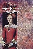 女王エリザベス〈上〉波瀾の青春