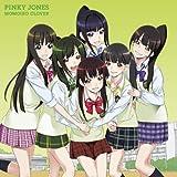 ピンキージョーンズ <初回限定盤C>(DVD付)