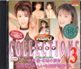 KUKI Best COLLECTIONS VOL.3 [DVD]