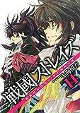 戦國ストレイズ(14) (ガンガンコミックスJOKER)