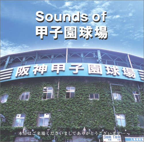 Sounds of 甲子園球場
