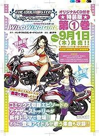 アイドルマスター シンデレラガールズ WILD WIND GIRL(1)オリジナルCD付き特装版(少年チャンピオン・コミックス・エクストラ)