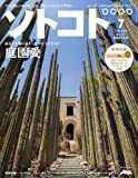 SOTOKOTO (ソトコト) 2010年 07月号 [雑誌]