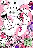 江の島ワイキキ食堂(3) (ねこぱんちコミックス)