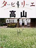 タビリエ 高山・白川郷・奥飛騨 (タビリエ (19)) (商品イメージ)