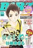 コミック BIRZ (バーズ) 2012年 10月号 [雑誌]