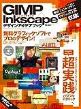「GIMP×Inkscapeデザインアイデアブック」に掲載されました