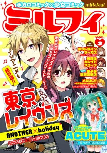 ミルフィ2014年4月号(vol.3) (―)
