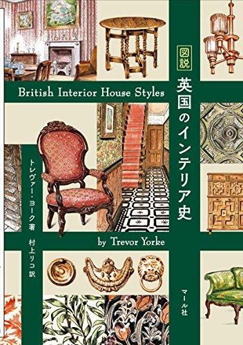 図説 英国のインテリア史