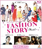 FASHION STORY―Model―(BD初回限定生産) [Blu-ray]