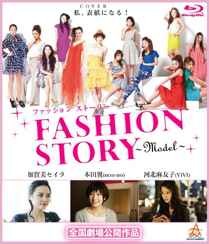FASHION STORY―Model― [Blu-ray]