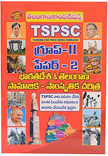 Telangana State Public Service Commission Group-II Paper-II